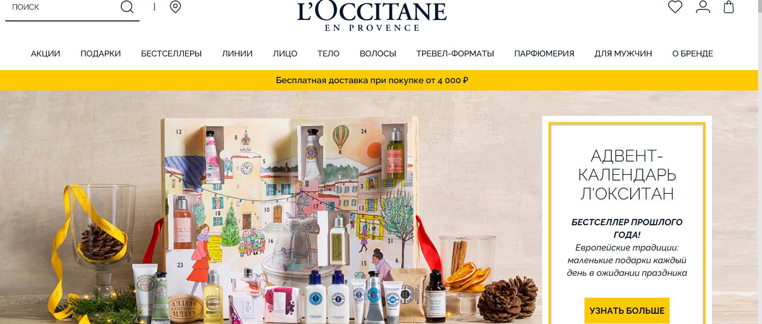 Site de L'Occitane
